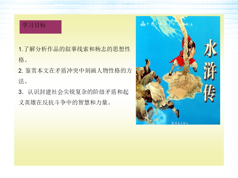 《智取生辰纲》PPT课件8下载