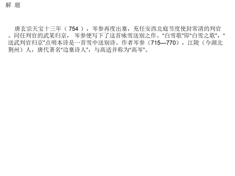 《白雪歌送武判官归京》PPT课件6下载