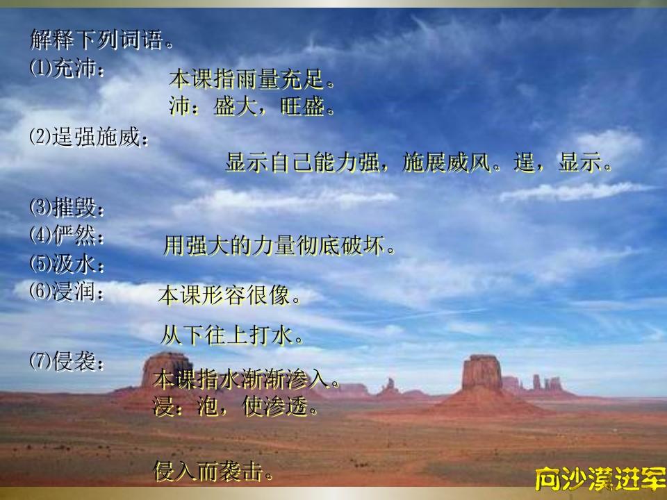 《向沙漠进军》PPT课件2下载