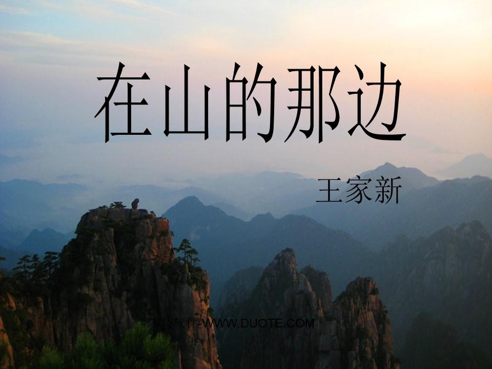 《在山的那边》PPT课件下载5下载