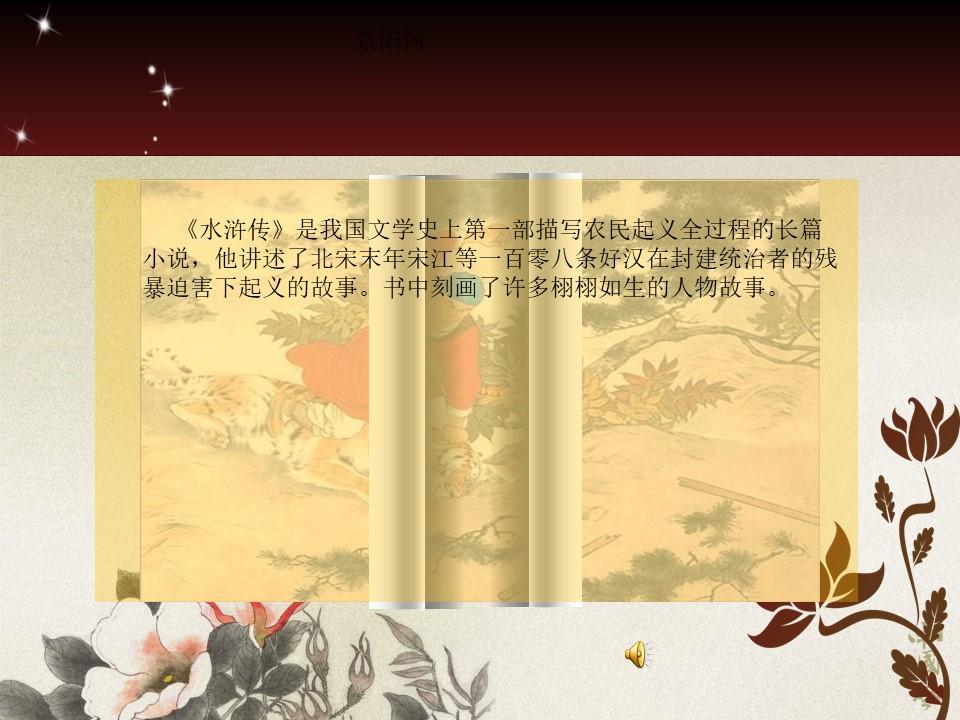《景阳冈》PPT课件6下载