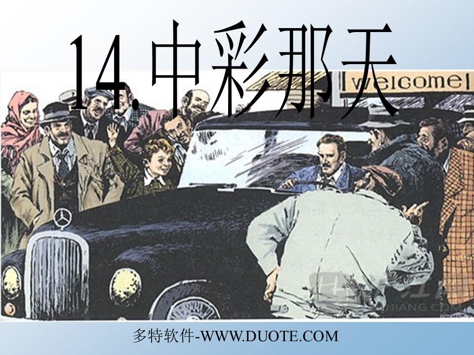 《中彩那天》PPT课件9下载