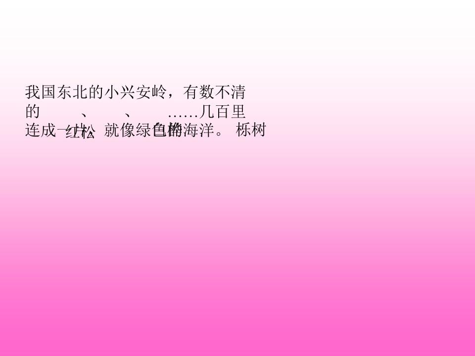 《美丽的小兴安岭》PPT课件5下载