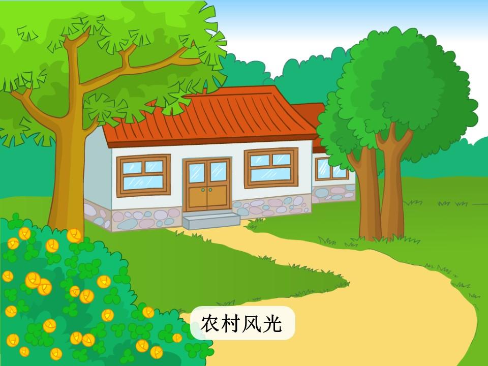 《哪座房子最漂亮》PPT课件3下载
