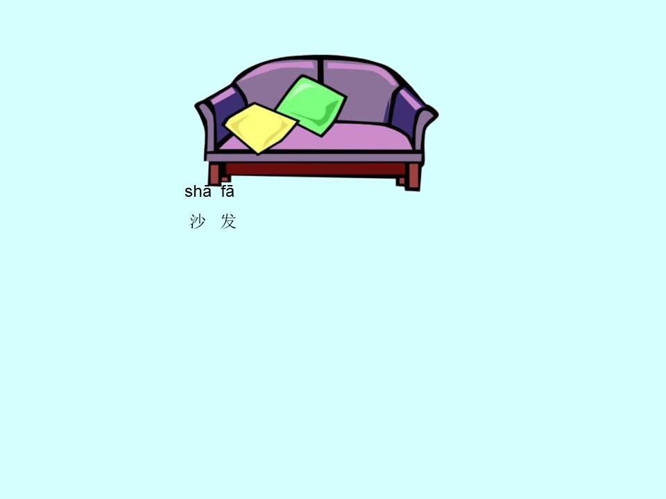 《在家里》PPT课件4下载
