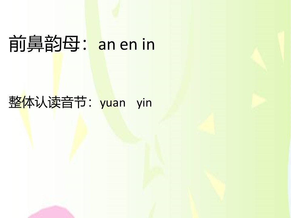 《aneninunün》PPT课件5下载