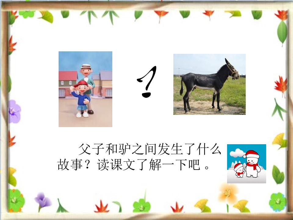 《父子骑驴》PPT课件4下载