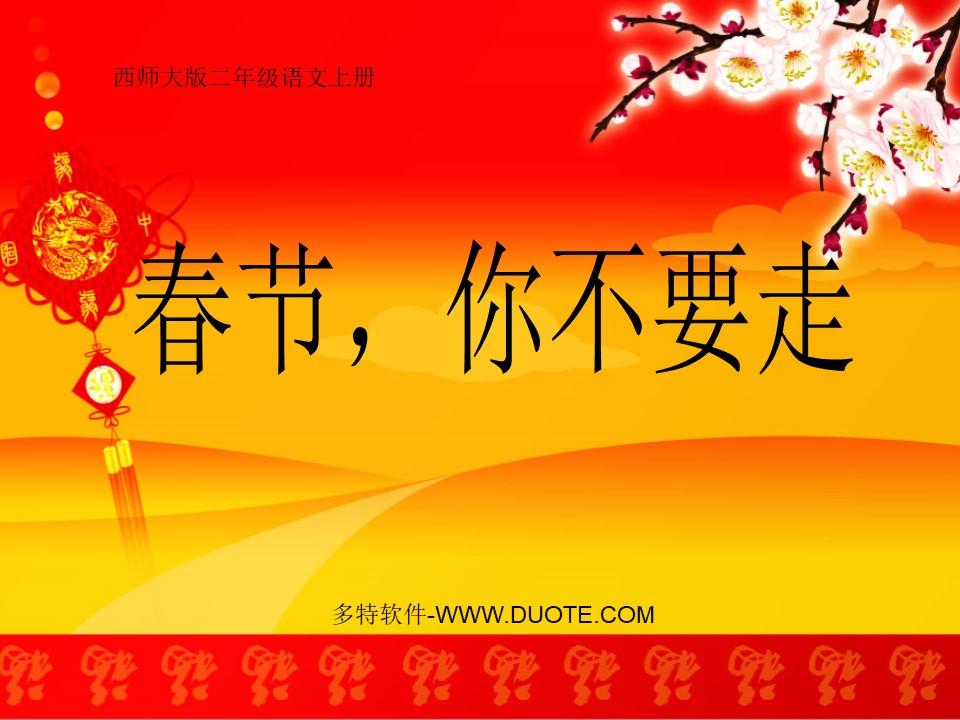 《春节你不要走》PPT课件3下载