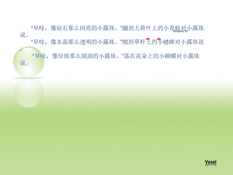 《小露珠》PPT课件4下载