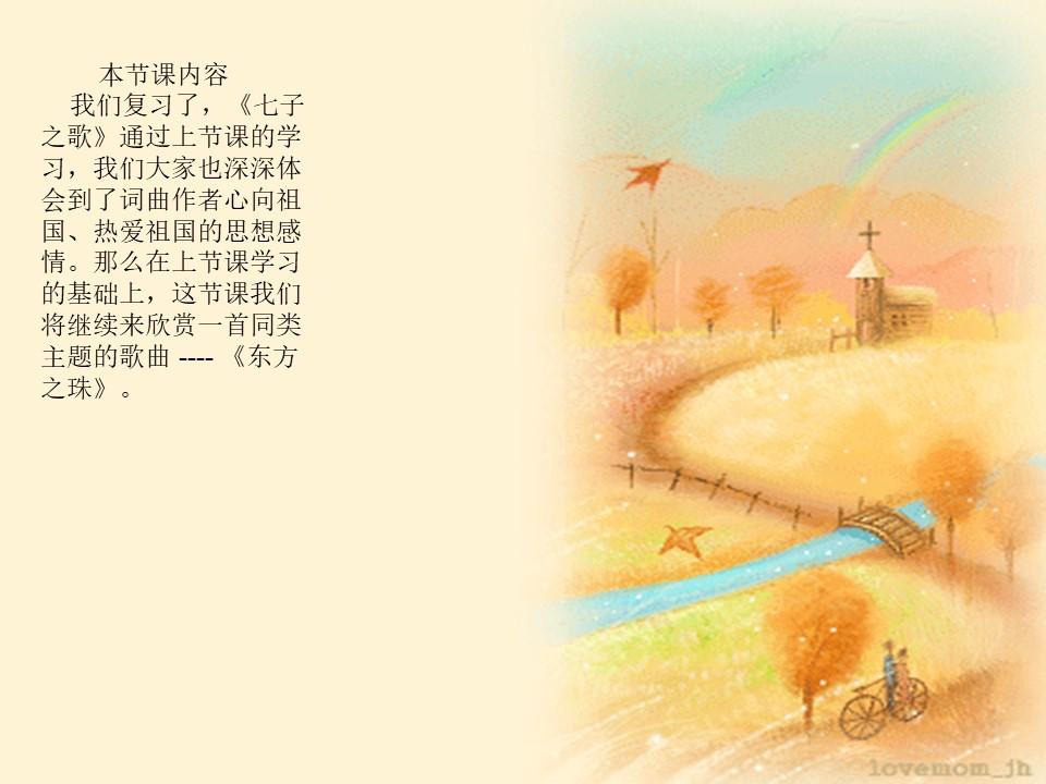 《东方之珠》PPT课件4下载