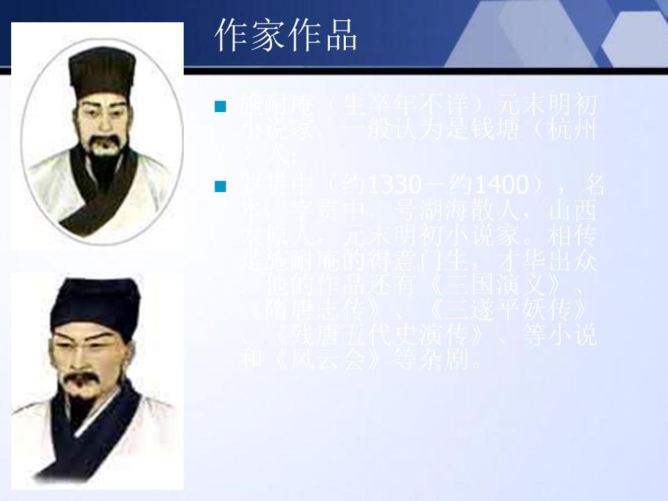 《李逵见宋江》PPT课件3下载
