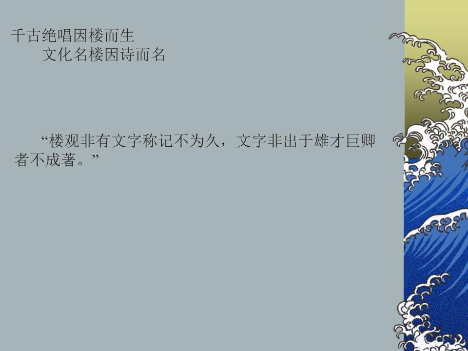 《岳阳楼记》PPT课件7下载