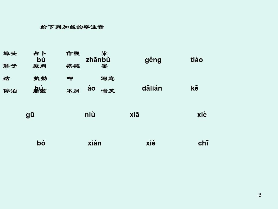 《多收了三五斗》PPT课件2下载