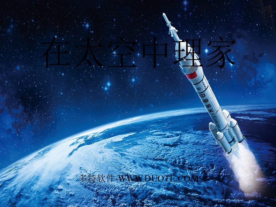 《在太空中理家》PPT课件3下载