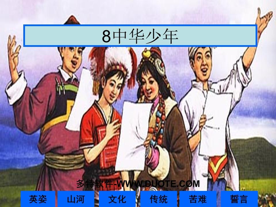 《中华少年》PPT课件下载2下载