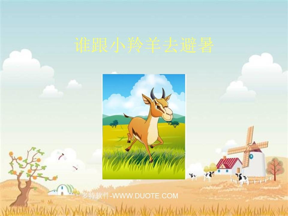 《谁跟小羚羊去避暑》PPT课件3下载