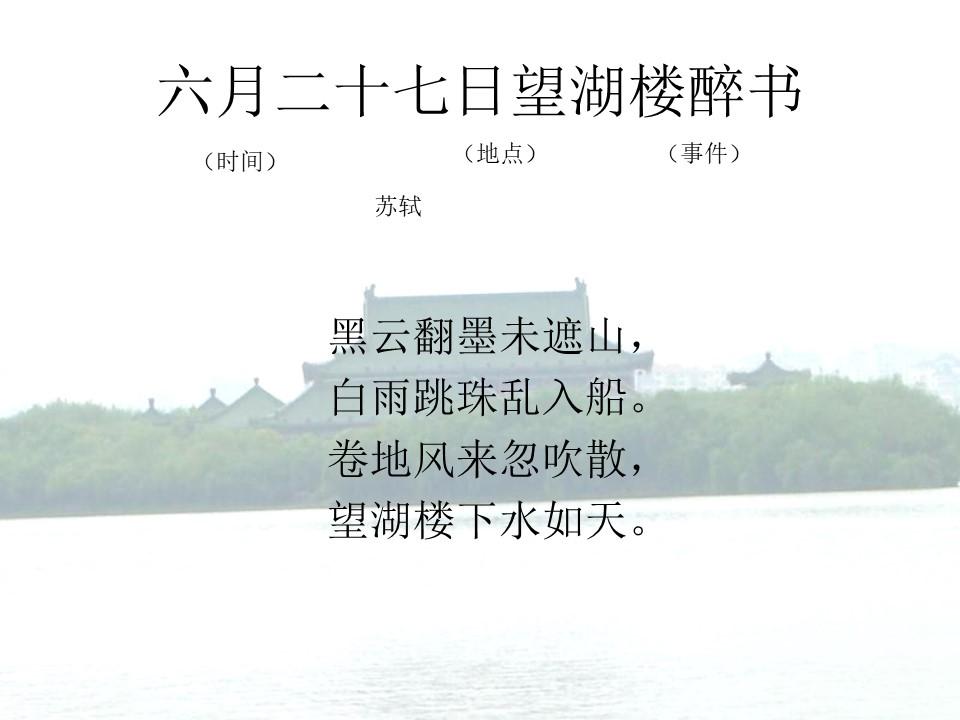 《六月二十七日望湖楼醉书》PPT课件4下载