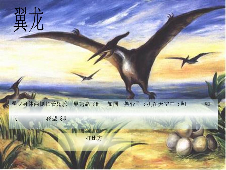 《恐龙》PPT课件5下载