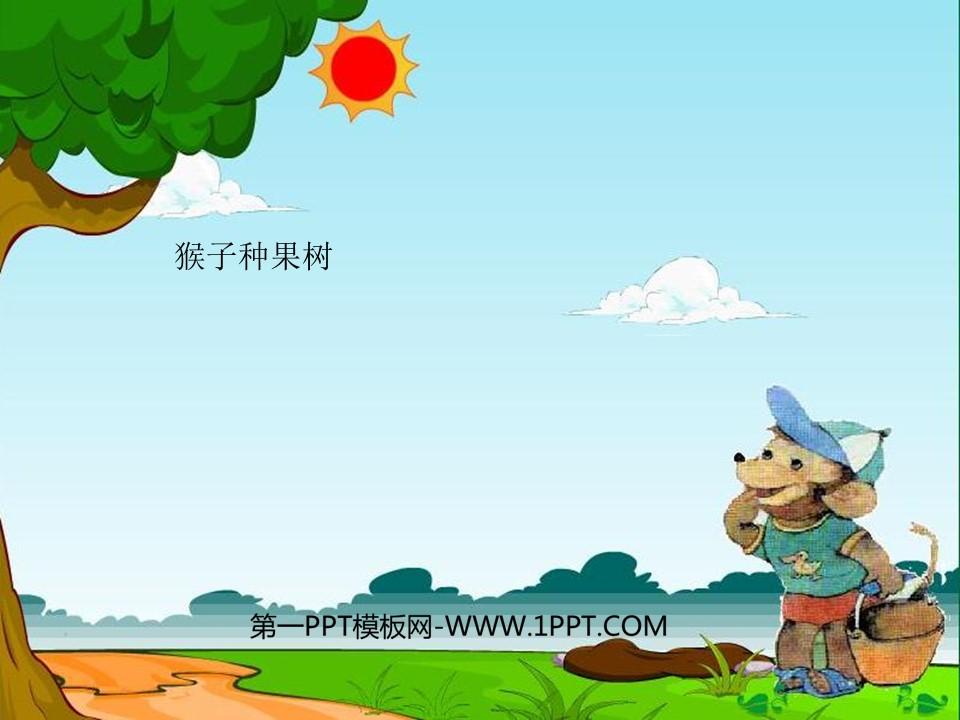 《猴子种果树》PPT课件2下载