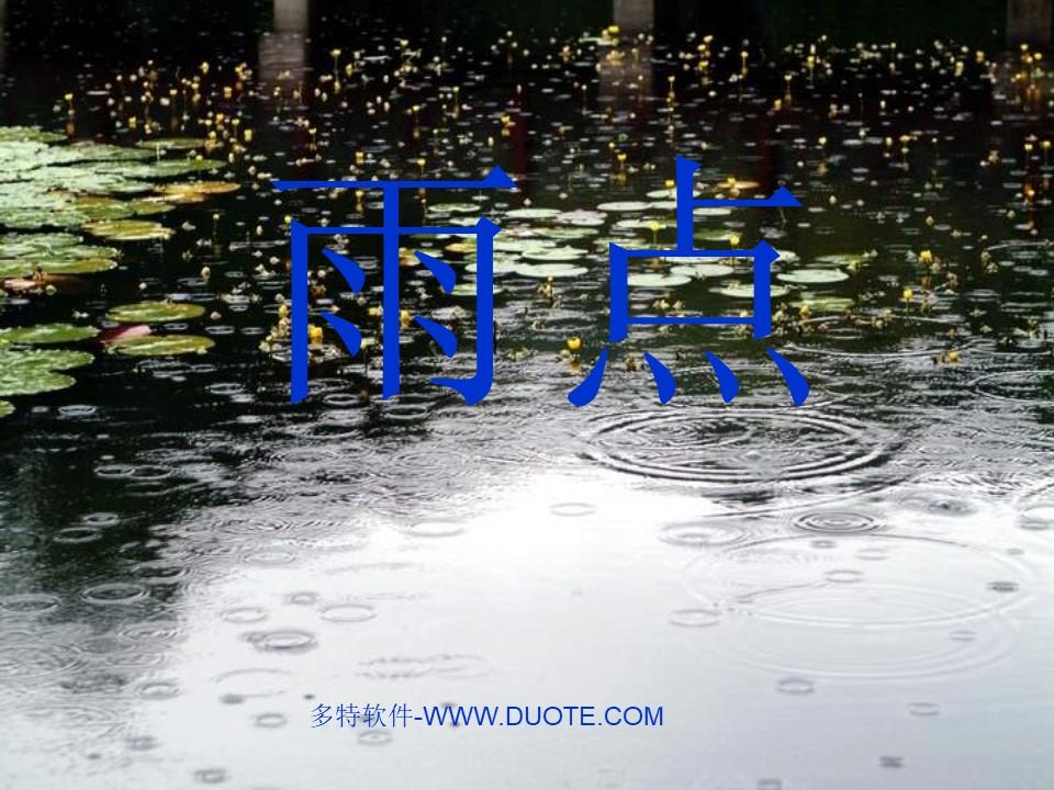 《雨点》PPT课件4下载