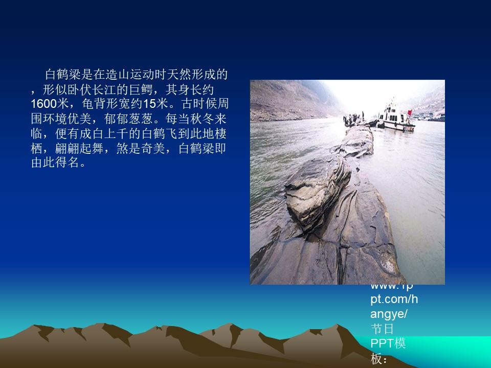 《白鹤梁的沉浮》PPT课件4下载