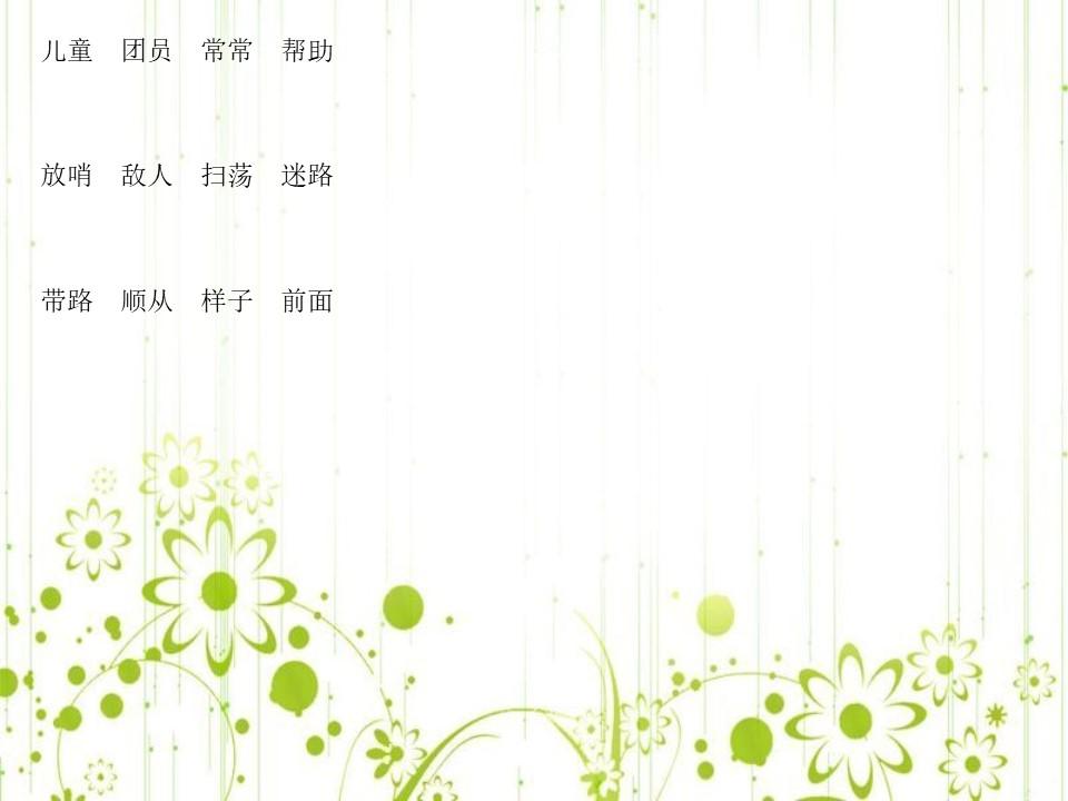 《王二小》PPT课件5下载