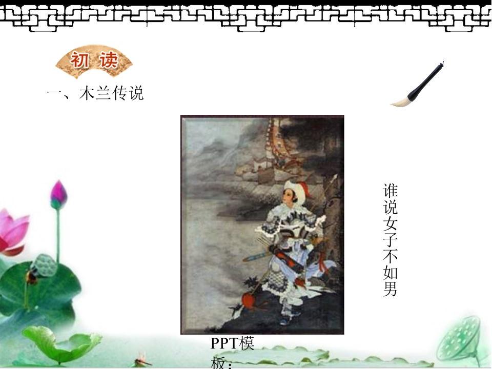 《木兰诗》PPT课件5下载