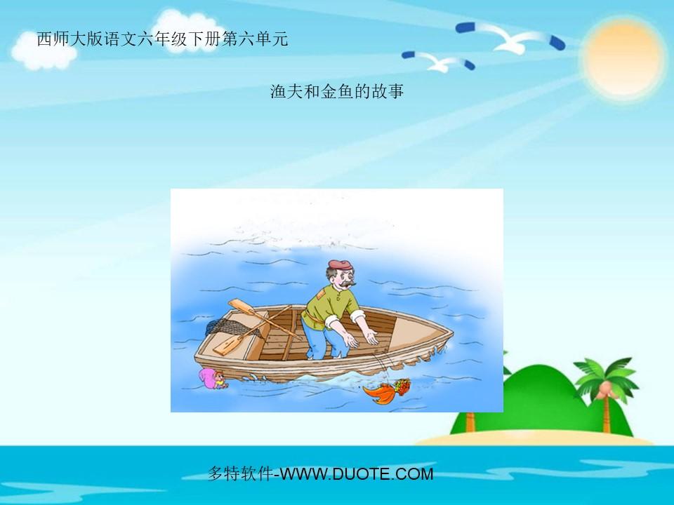 《渔夫和金鱼的故事》PPT课件下载