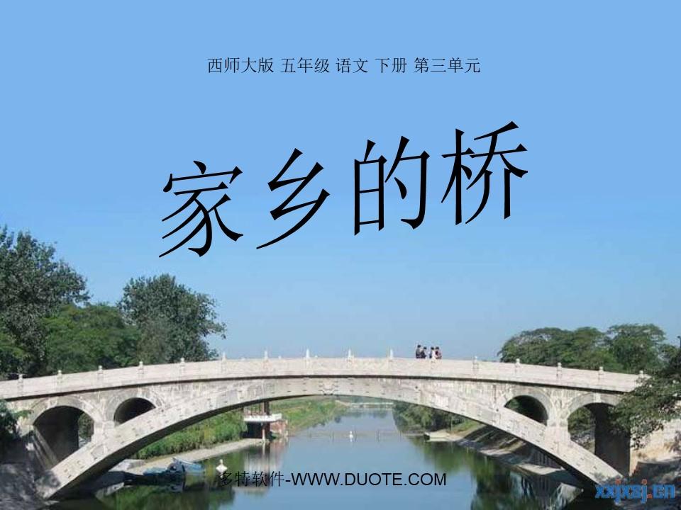 《家乡的桥》PPT课件下载