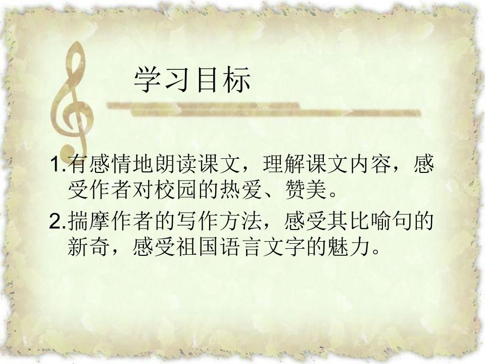 《校园交响乐》PPT课件2下载