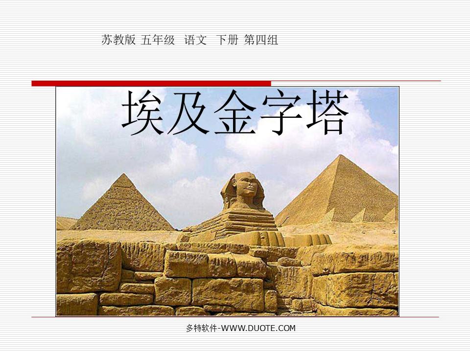 《埃及的金字塔》PPT课件下载