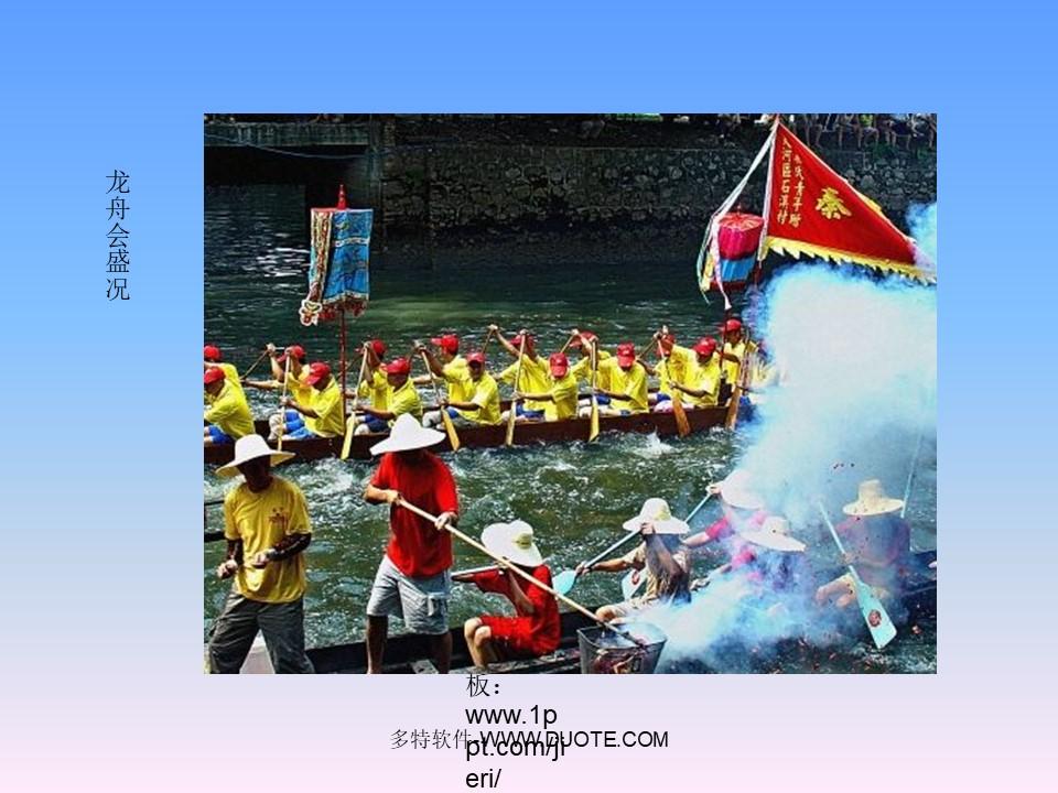 《乐山龙舟会》PPT课件下载