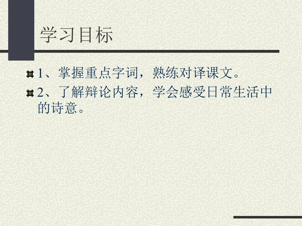 《庄子与惠子游于濠梁》PPT课件3下载