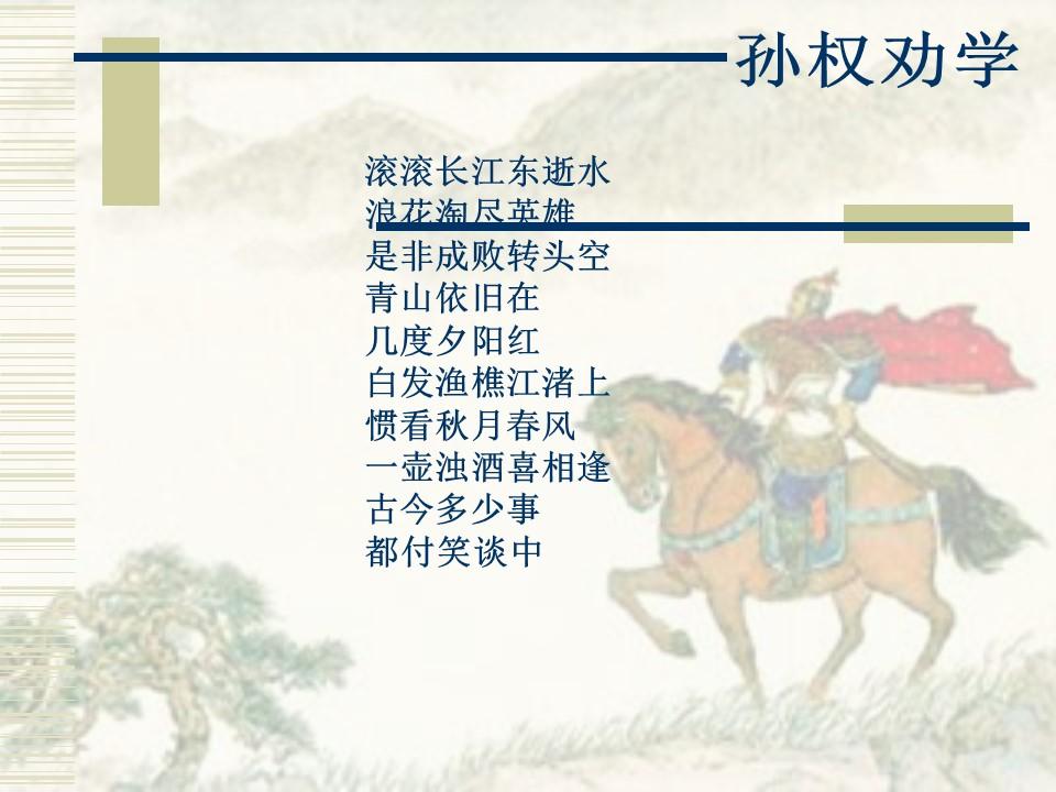 《孙权劝学》PPT课件3下载