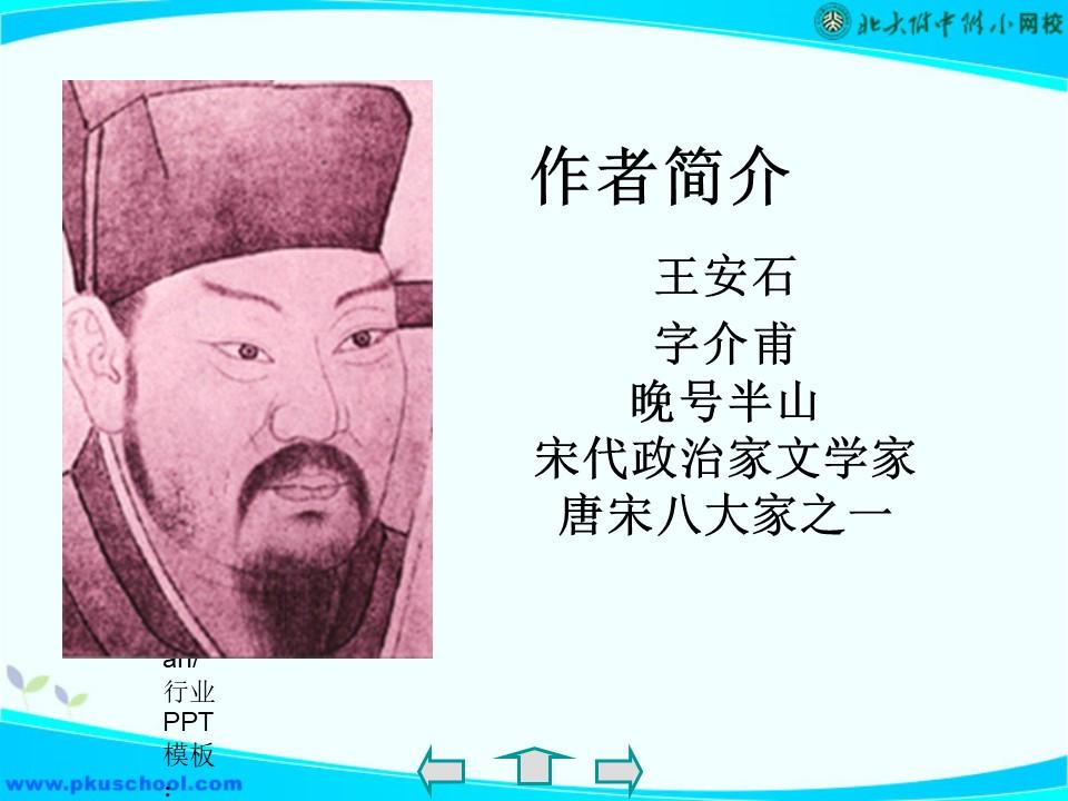 《伤仲永》PPT课件6下载