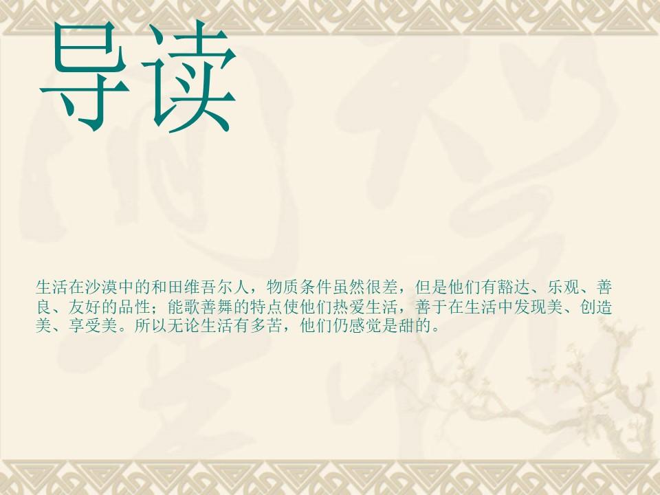 《和田的维吾尔》PPT课件5下载