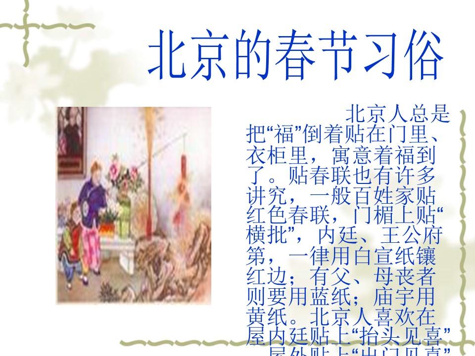 《北京的春节》PPT课件下载