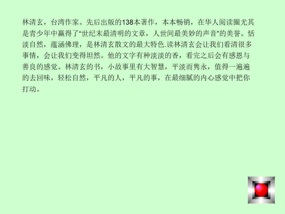 《桃花心木》PPT课件5下载