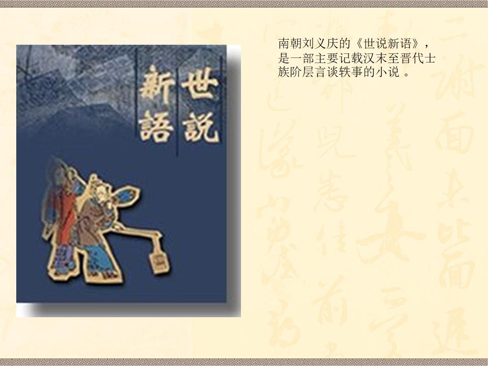 《杨氏之子》PPT课件4下载