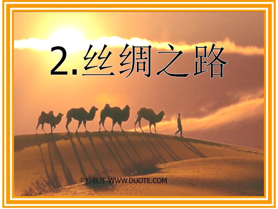 《丝绸之路》PPT课件2下载