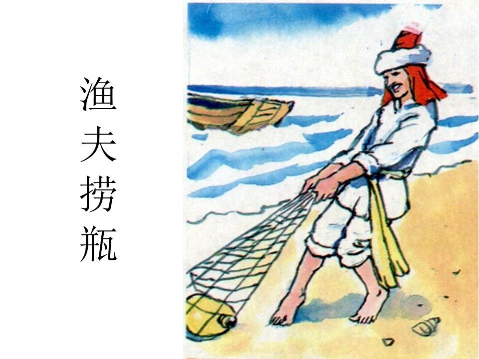 《渔夫的故事》PPT课件2下载