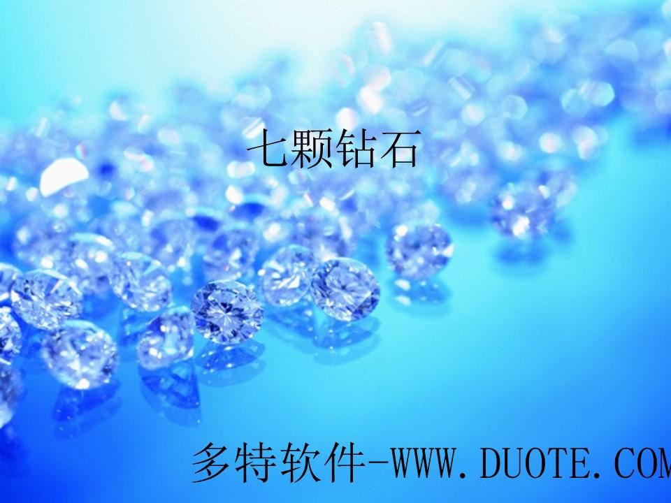 《七颗钻石》PPT课件下载4下载