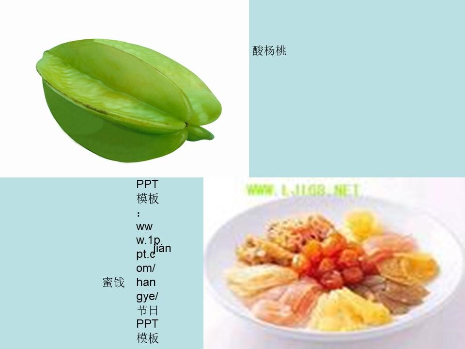 《画杨桃》PPT课件6下载