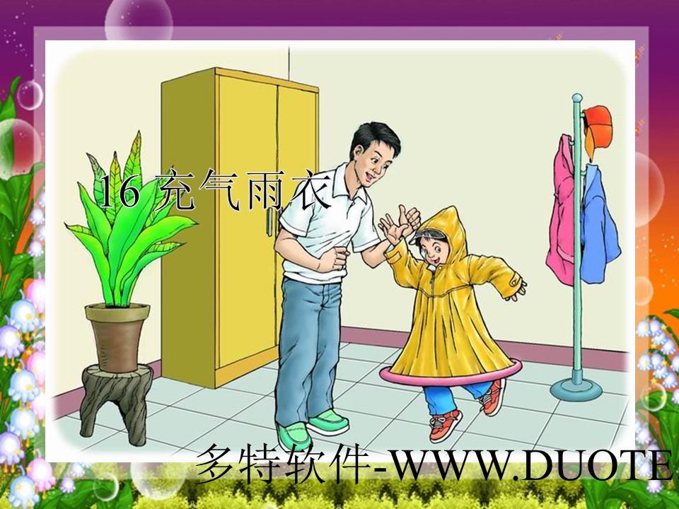 《充气雨衣》PPT课件3下载