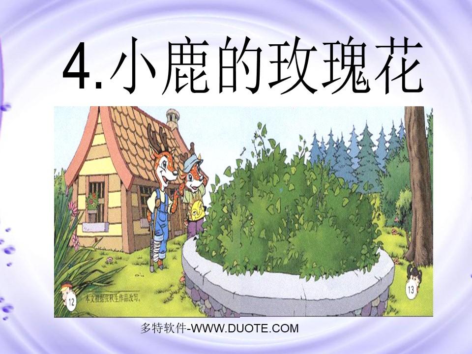 《小鹿的玫瑰花》PPT课件5下载