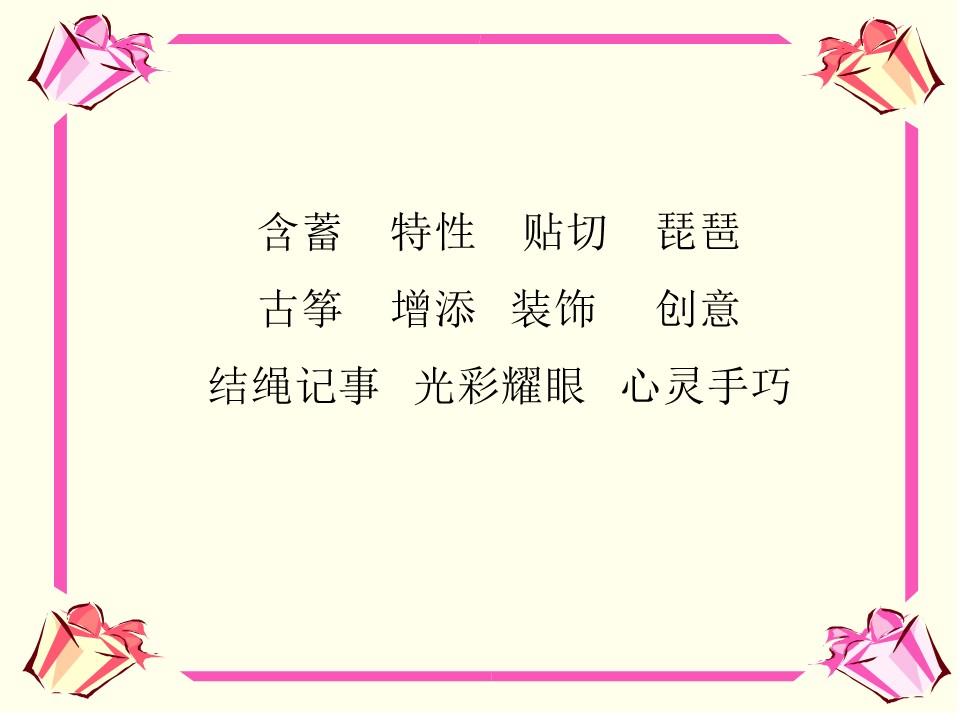 《中国结》PPT课件3下载