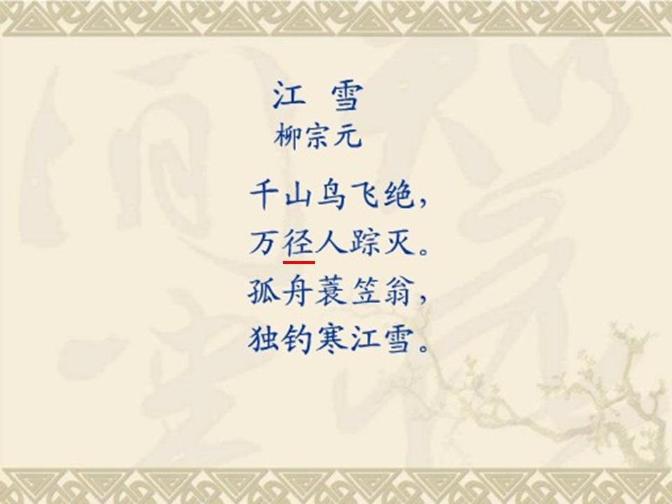 《江雪》PPT课件3下载