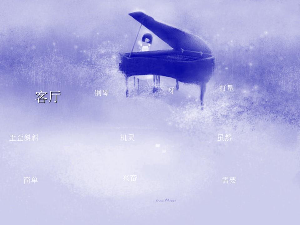 《小音乐家》PPT课件2下载