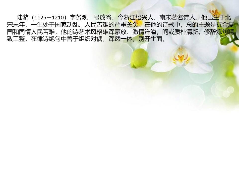 《游山西村》PPT教学课件下载4下载
