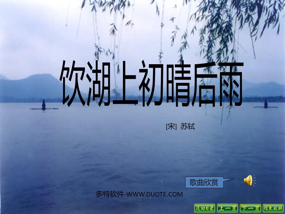 《饮湖上初晴后雨》PPT课件2下载